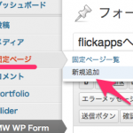 フォームを編集_‹_Flick_Apps_production_—_WordPress_2