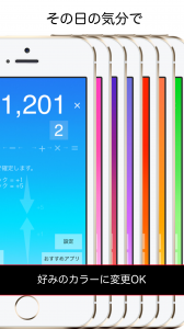 FlickCalc_SC3_iPhone6plus_JP